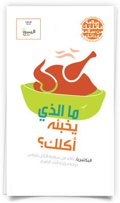 cuisine_ar