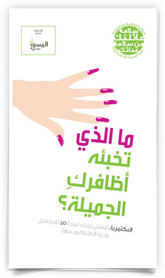 fingernails_ar