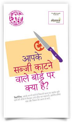 chopping_hindi