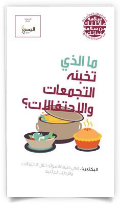 celebration-flyer