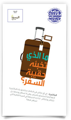 travel-flyer